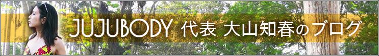 JUJUBODY代表 大山知春のブログ