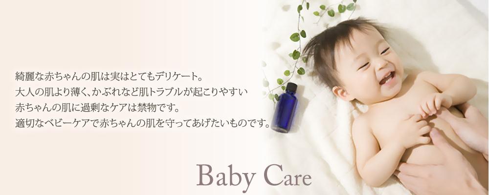 綺麗な赤ちゃんの肌は実はとてもデリケート。大人の肌より薄く、かぶれなど肌トラブルが起こりやすい赤ちゃんの肌に過剰なケアは禁物です。適切なベビーケアで赤ちゃんの肌を守ってあげたいものです。
