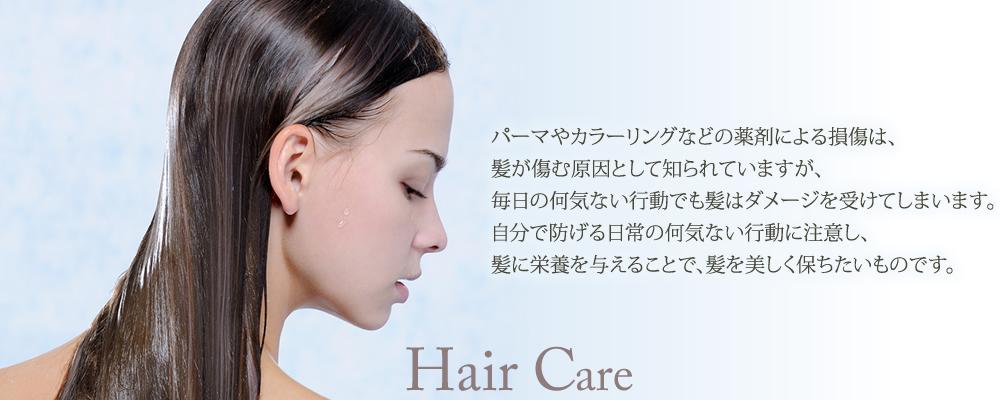 パーマやカラーリングなどの薬剤による損傷は、髪が傷む原因として知られていますが、毎日の何気ない行動でも髪はダメージを受けてしまいます。自分で防げる日常の何気ない行動に注意し、髪に栄養を与えることで、髪を美しく保ちたいものです。