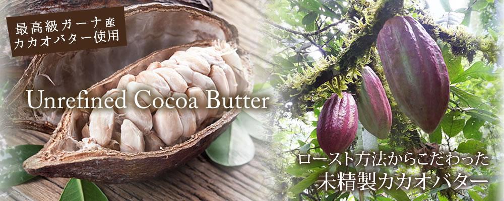 最高級ガーナ産顔バター使用 ロースト方法からこだわった未精製カカオバター
